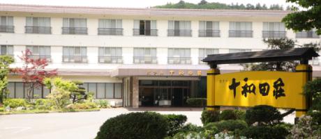 十和田湖畔温泉ホテル十和田荘