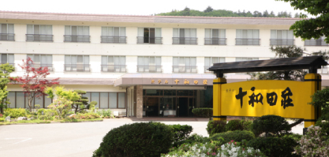 十和田湖畔十和田莊溫泉飯店/