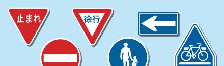 交通ルール・マナー