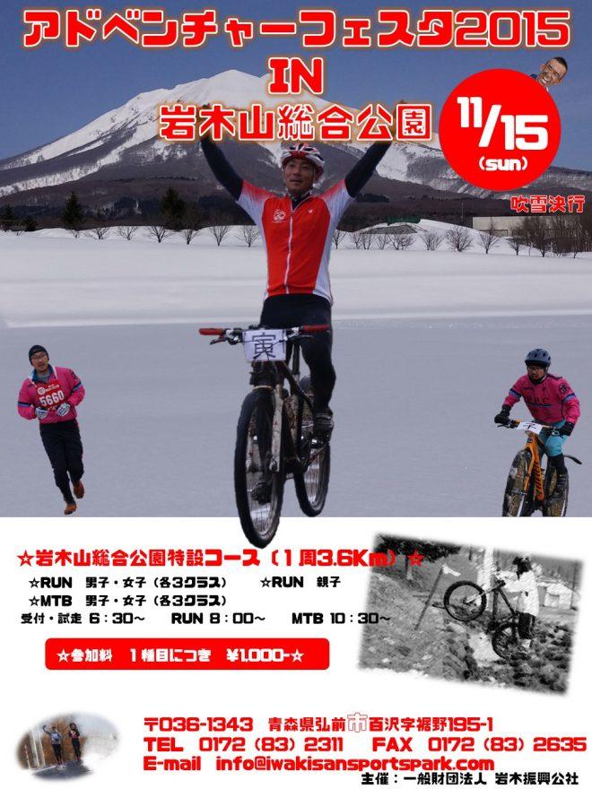 アドベンチャーフェスタ2015 IN 岩木山総合公園