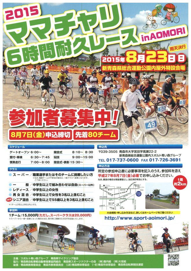 2015 ママチャリ6時間耐久レース in AOMORI