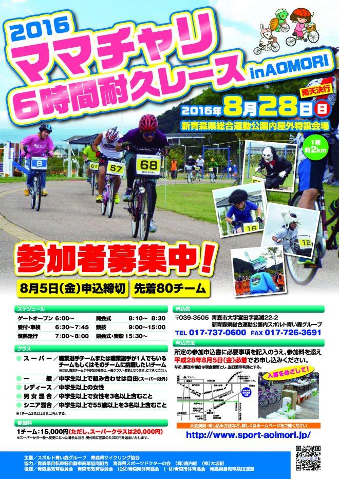 2016 ママチャリ 6 時間耐久レース in AOMORI