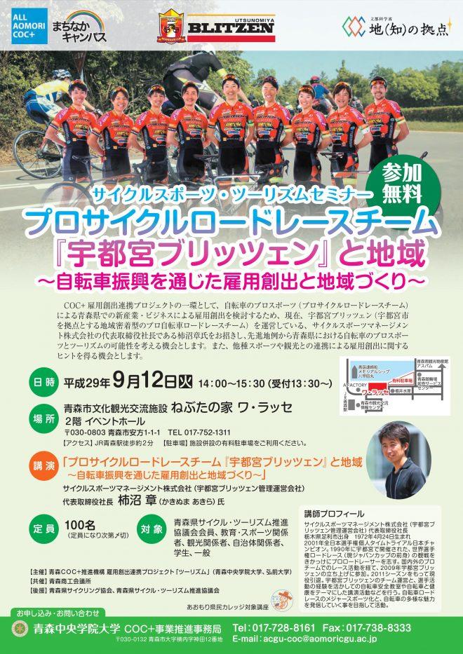プロサイクルロードレースチーム「宇都宮ブリッツェン」と地域~自転車振興を通じた雇用創出と地域づくり~