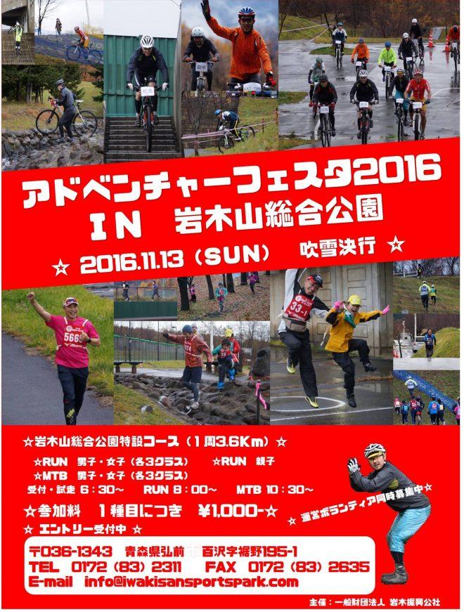 アドベンチャーフェスタ 2016 IN 岩木山総合公園