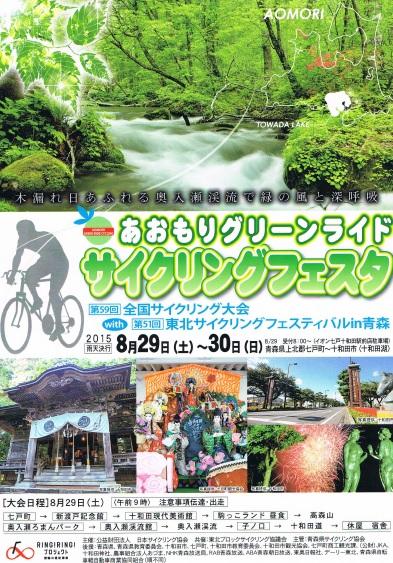 あおもりグリーンライド サイクリングフェスタ