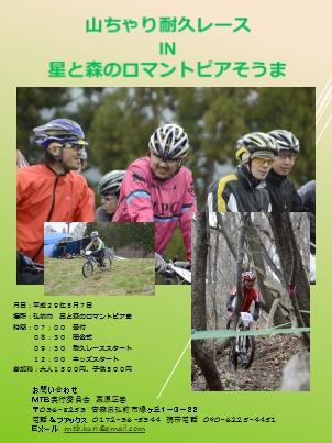 山ちゃり耐久レース IN 星と森のロマントピア2017
