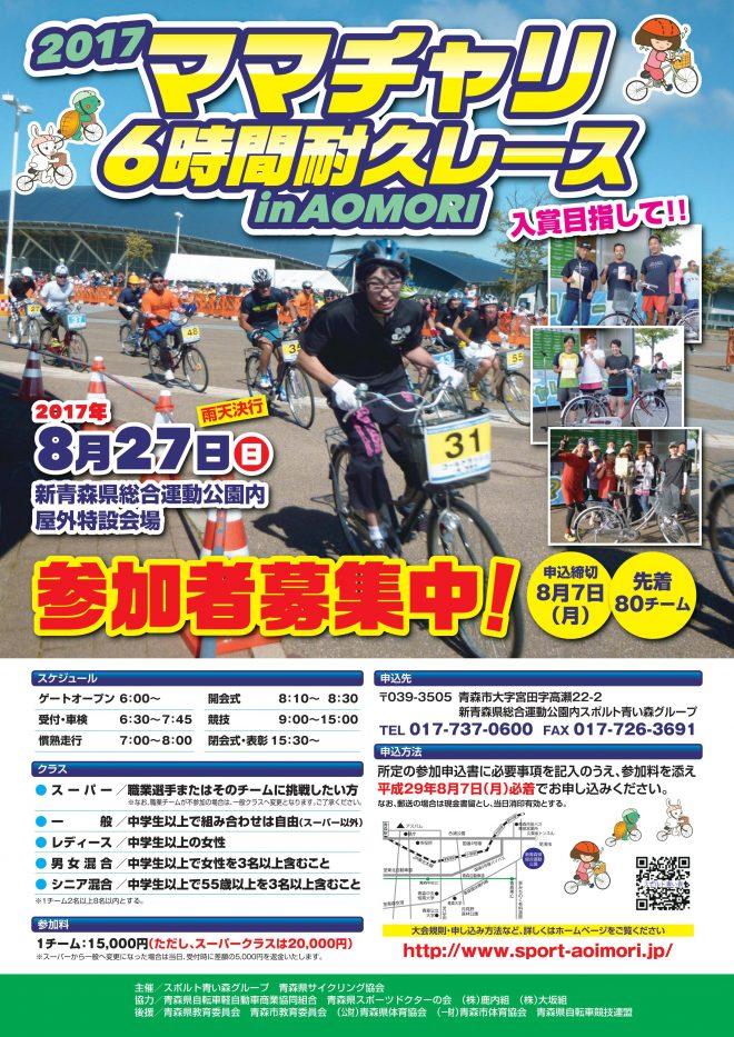 2017 ママチャリ6時間耐久レースinAOMORI