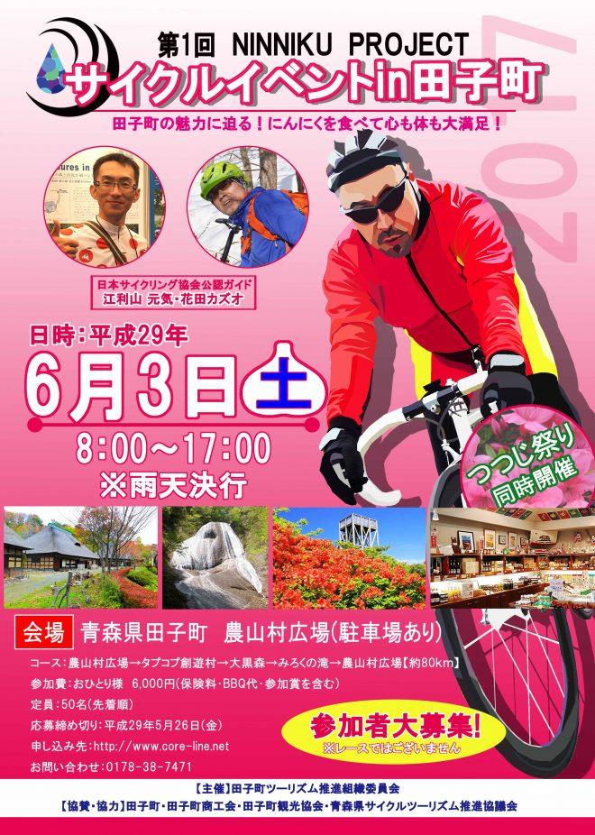 NINNIKUプロジェクト!サイクルイベントin田子町
