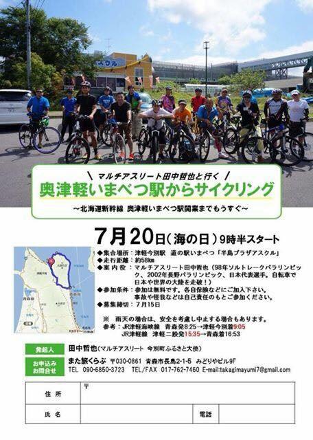 奥津軽いまべつ駅からサイクリング