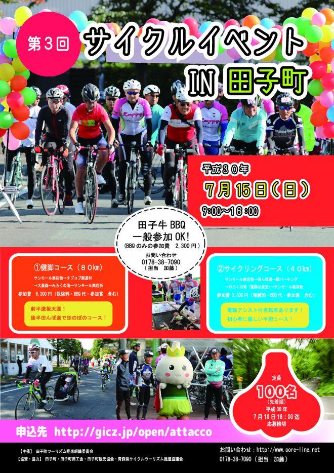第3回 サイクルイベントin田子町