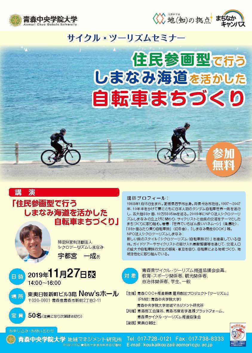 サイクル・ツーリズムセミナー 住民参画型で行う しまなみ海道を活かした自転車まちづくり