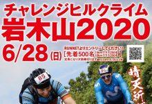 【開催中止】チャレンジヒルクライム岩木山2020
