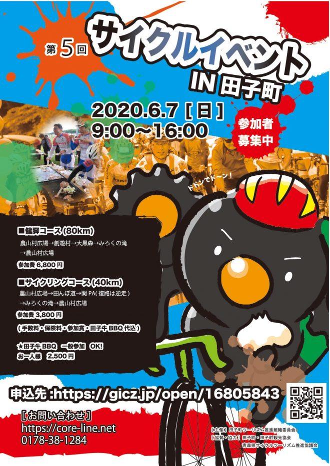 【開催中止】第5回サイクルイベント IN 田子町
