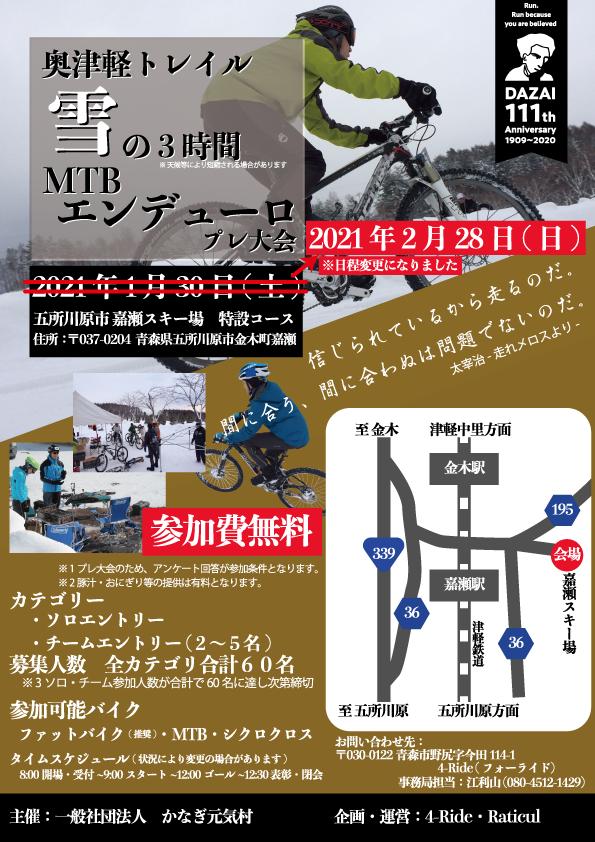 奥津軽トレイル 雪の3時間エンデューロ