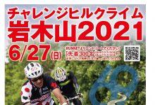 チャレンジヒルクライム岩木山2021