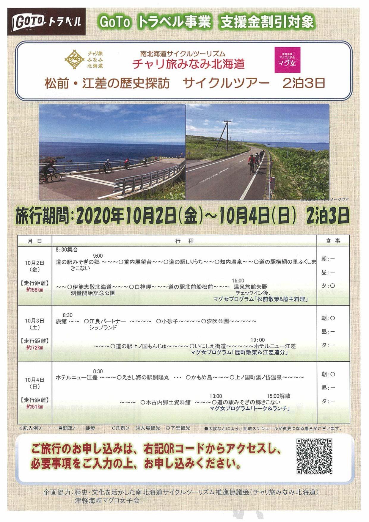 松前・江差の歴史探訪サイクルツアー