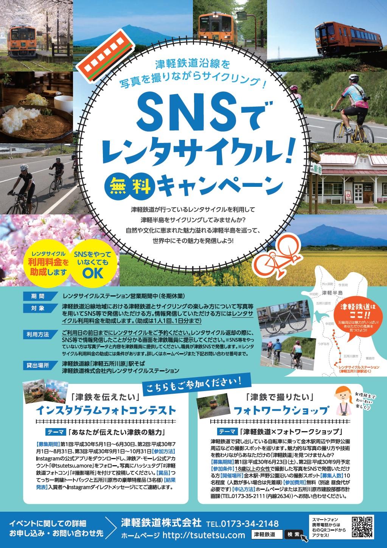【無料体験!】津軽鉄道レンタサイクルSNS投稿キャンペーン