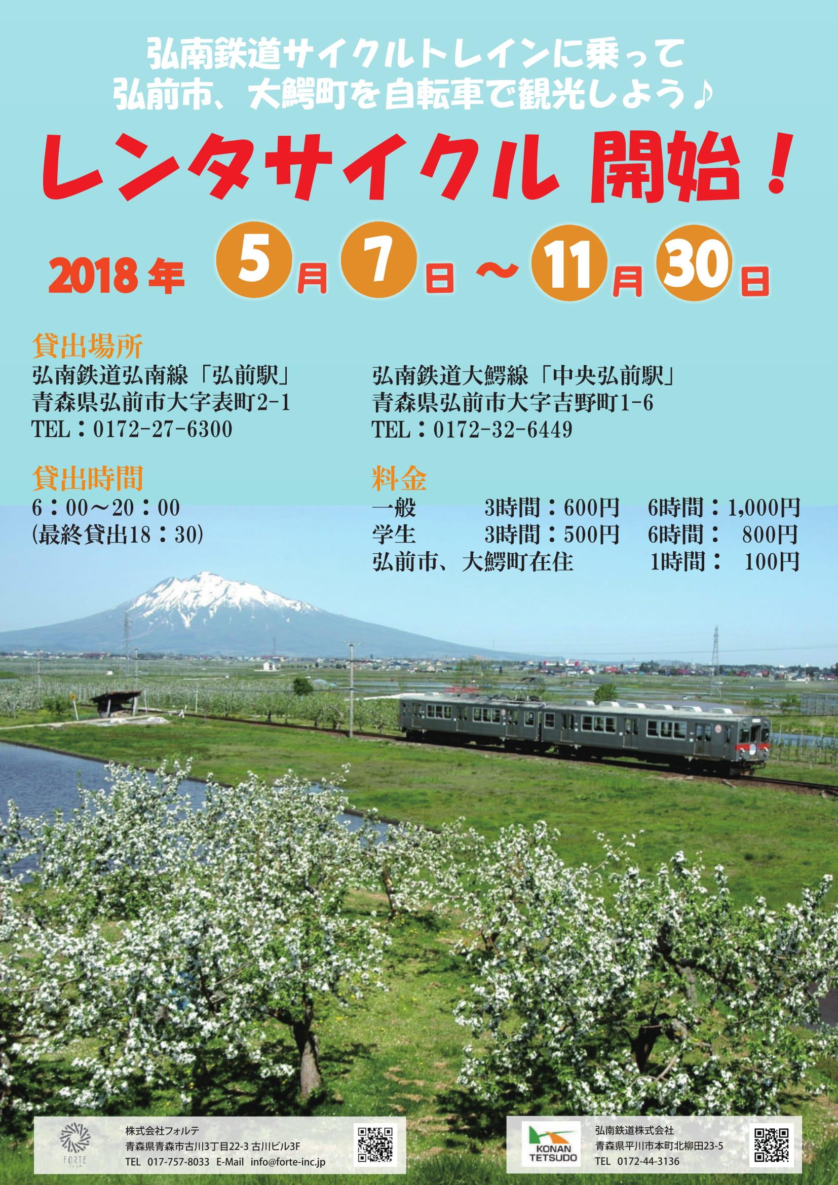 弘南鉄道レンタサイクル