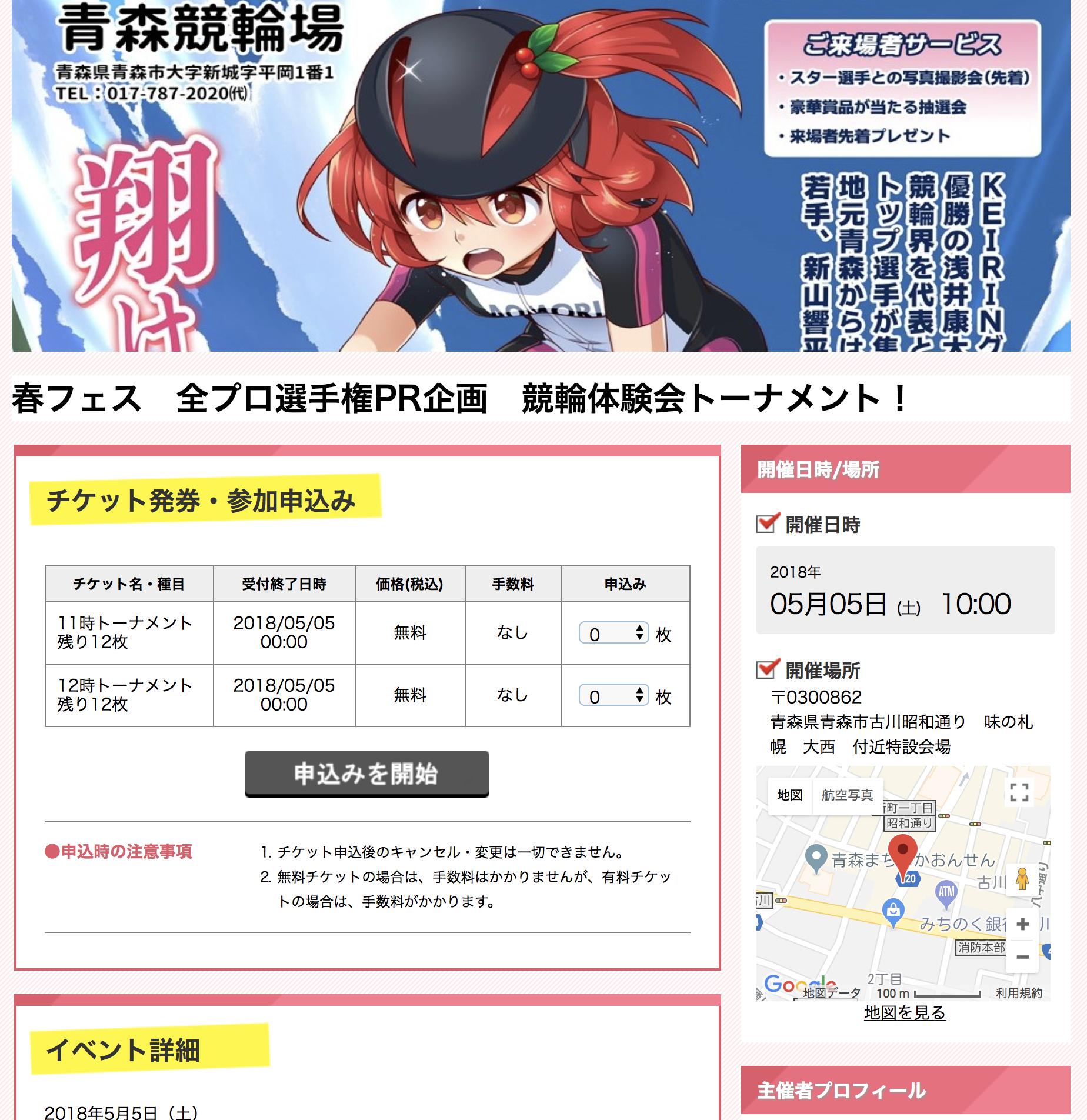 春フェス 全プロ選手権PR企画 競輪体験会トーナメント!