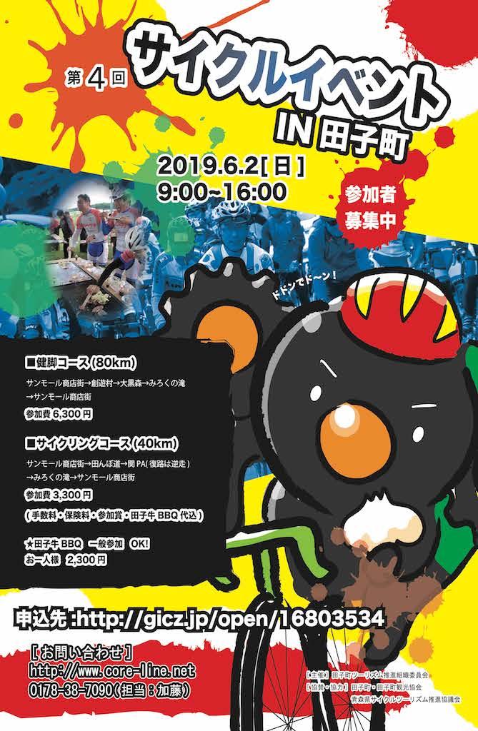 第4回 サイクルイベント in 田子町
