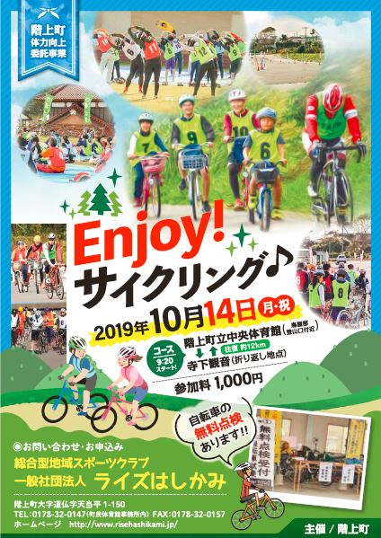 Enjoy!サイクリング♪