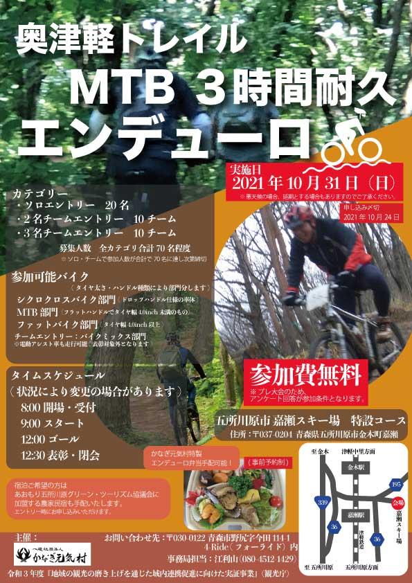 奥津軽トレイル MTB3時間エンデューロ プレ大会